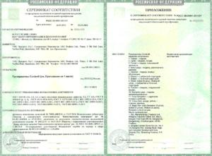 Две страницы сертификата соответствия Контекс картинка