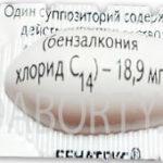 Один суппозиторий препарата Бенатекс картинка