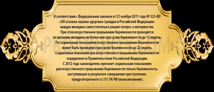 Закон РФ-показания для прерывания беременности картинка