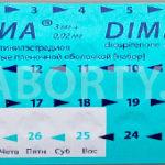 Блистерпрепарата Димиа сторона с названием картинка