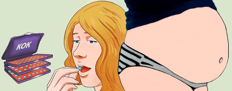 Беременность после приема противозачаточных таблеток у женщины